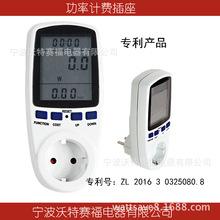 功率计量插座 功率计量测量仪 电力仪表 Power Meter