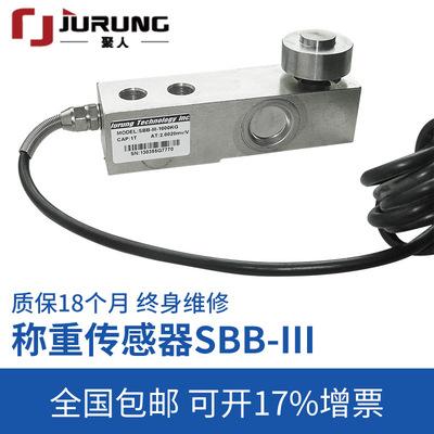 厂家直销称重压力传感器 配料秤称重传感器 SBB-III称重传感器