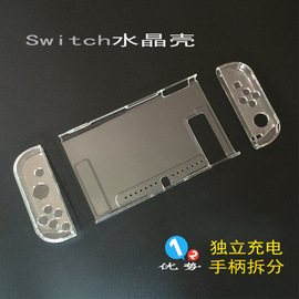 Nintendo switch crystal shell transparent case full protection cover Pro handle fittings switch package fittings