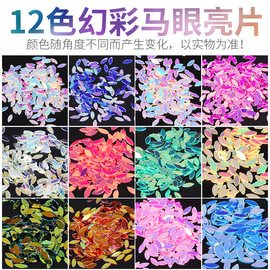 Nail Supplies 12 Color Nail Sequins Diamond Sequins Horse Eye Sequins Flash Glitter Nail Jewelry