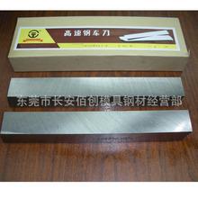 瑞典车刀 高速钢车刀 进口超硬含钴白钢刀 5×5×200MM