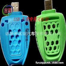 USB灭蚊器 车载便携式驱蚊器 家用户外电热孕妇母婴儿电子蚊香器
