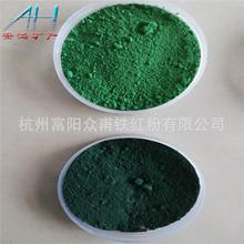 厂家直销长期供应氧化铬绿