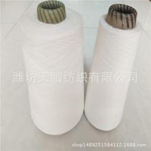 涡流纺人棉纱30支40支50支 粘胶股线纱 无捻度单纱