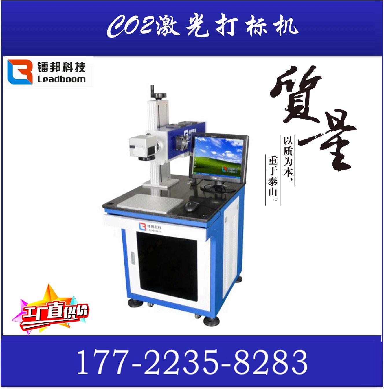 CO2激光打标机
