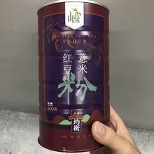 厂?#21494;?#21046;精品哑光印刷五谷粉蛋白粉500-600克装铁罐
