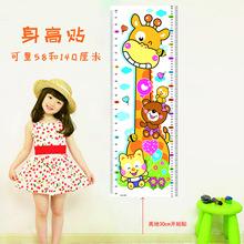 长颈鹿经典款身高贴 儿童房/幼儿园教室背景墙贴