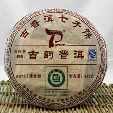 特产食品饮料茶叶批发包邮 2008年云南普洱茶古普洱茶饼9976黑茶