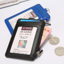 定做工作证卡套胸牌多卡位多功能钥匙环伸缩扣挂绳零钱卡包钱包