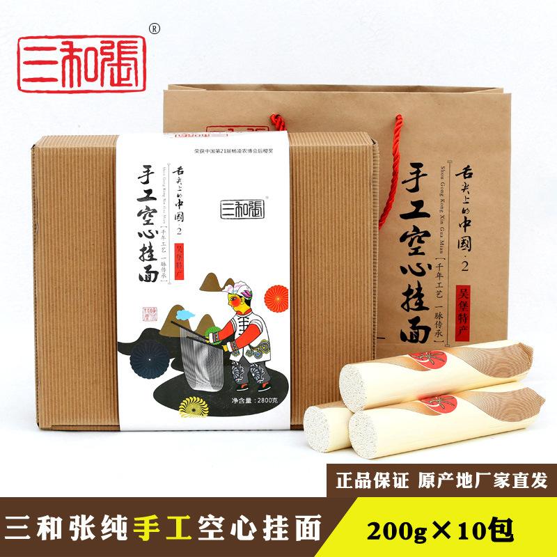手工面 挂面 手工挂面条农家 空心挂面 舌尖上的中国 2000g/盒