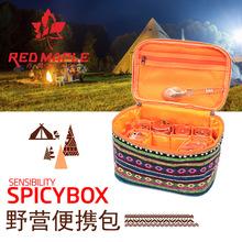 新款特价户外野餐便携包民族风便当包调料盒包保温包化妆包收纳包