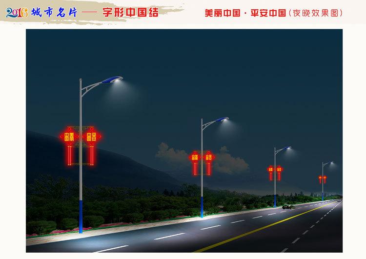 美丽中国·平安中国2