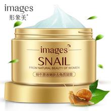 形象美蝸牛嫩膚去角質 深層清潔收縮毛孔補水控油保濕活膚滋潤