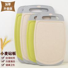小麦菜板秸秆切菜粘板 水果案板 塑料菜板 家用刀板面板环保防霉