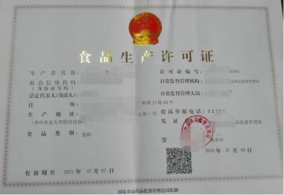 提供糖SC食品生产许可证/SC认证咨询服务