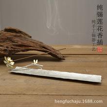 純錫 制線香創意香座點香器蓮花蜻蜓香插香道茶道茶桌擺件禪意