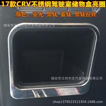 专用于17款本田CRV不锈钢内饰件改装门槛条迎宾踏板后护板门锁扣