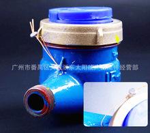 广州五羊水表 旋翼式冷水表 干式水表 滴水转水表1寸 DN25