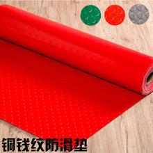 PVC防滑塑料地垫门垫 防水铜钱纹厂房车间走廊塑料满铺地毯脚垫子