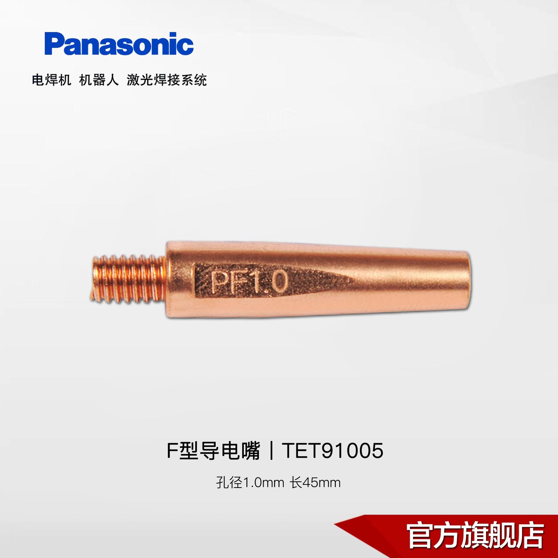 松下CO2/MAG焊用F型导电嘴丨1.0-2.0mm