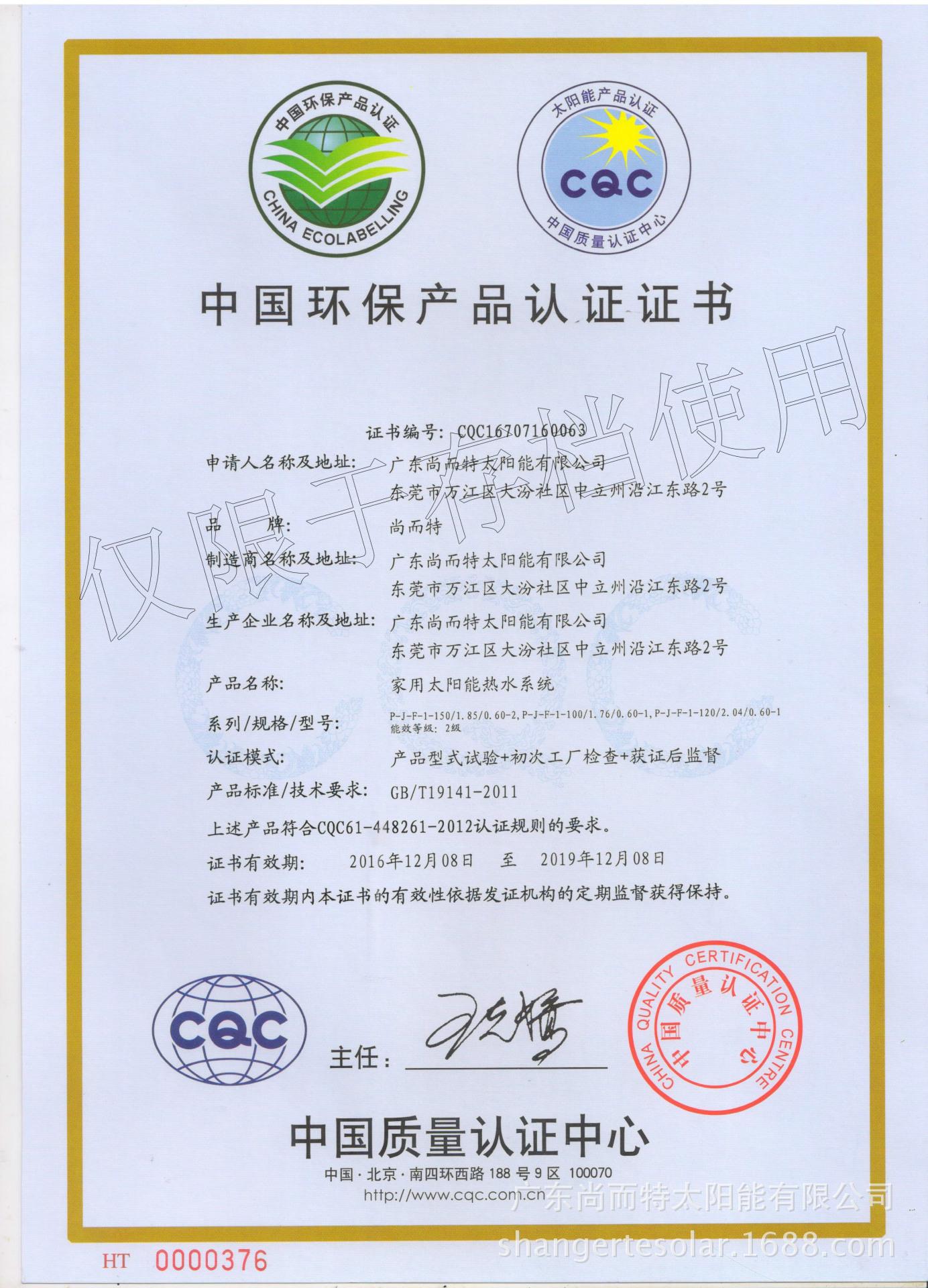 9、中国环保产品认证