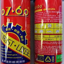 其他添加剂7A5-752