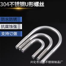 不锈钢U型码U形管卡螺栓水管紧固件卡箍管夹半圆管码螺丝?#27844;? class=
