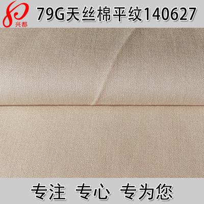 80S天丝棉平纹布 超薄女士衬衣面料 50%天丝50%棉