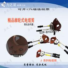 电缆剪棘轮式电缆剪电缆钳剪线钳断线钳电力工具J50