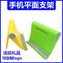 厂家定制LOGO创意促销活动礼品支架平板电脑桌面支架懒人手机支架