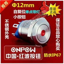ONPOW中国红波按钮开关GQ12-AF-10D/S单点灯Ф12mm不锈钢按钮