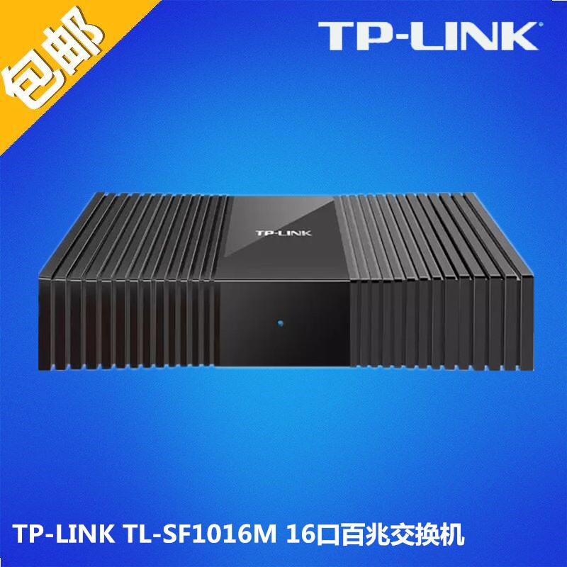 TP-LINK TL-SF1016M 16口百兆交换机塑壳桌面式网络工程监控用