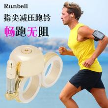 跑步铃铛Runbell减压戒指户外跑步指环铃健身装备叫醒路人骑车行