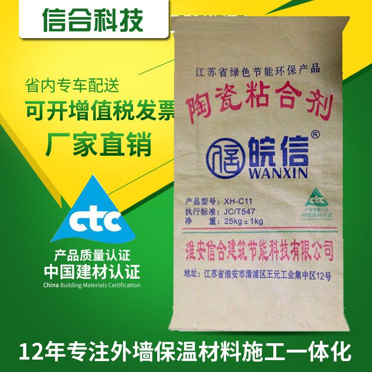 特价供应陶瓷砖粘合剂 墙地砖粘合剂 环保陶瓷砖粘合剂 厂家直