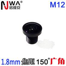 1.8mm焦距500万像素高清M12接口镜头黑白彩色摄像头超广角低畸变