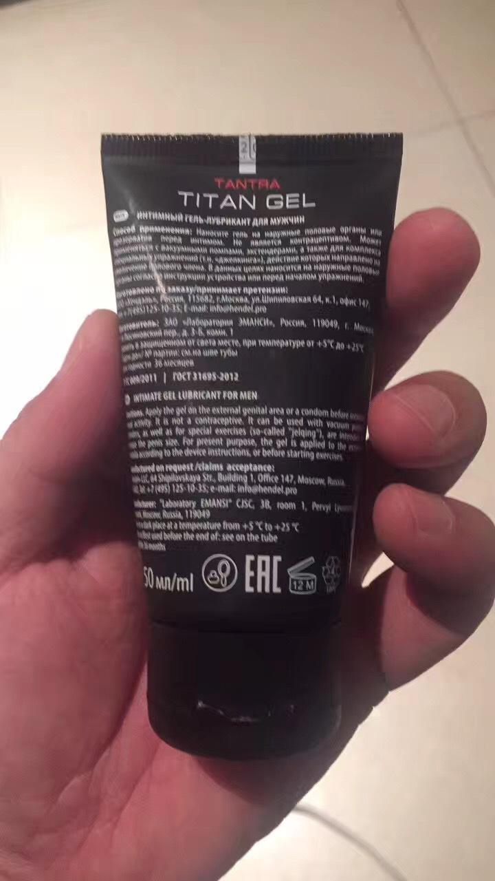 成人用品 titan泰坦膏凝胶泰坦titanl外贸款成人一件代发xxl膏代发 阿里巴巴