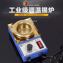 可调温熔锡炉小型100w钛合金焊锡锅浸焊机助焊剂锡锅