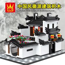 万格新品DIY兼容乐高积木建筑系列玩具 中国风徽派老式建筑5310