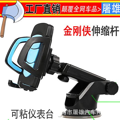 车载手机支架 汽车用品伸缩杆懒人支架 硅胶底座吸盘GPS导航支架