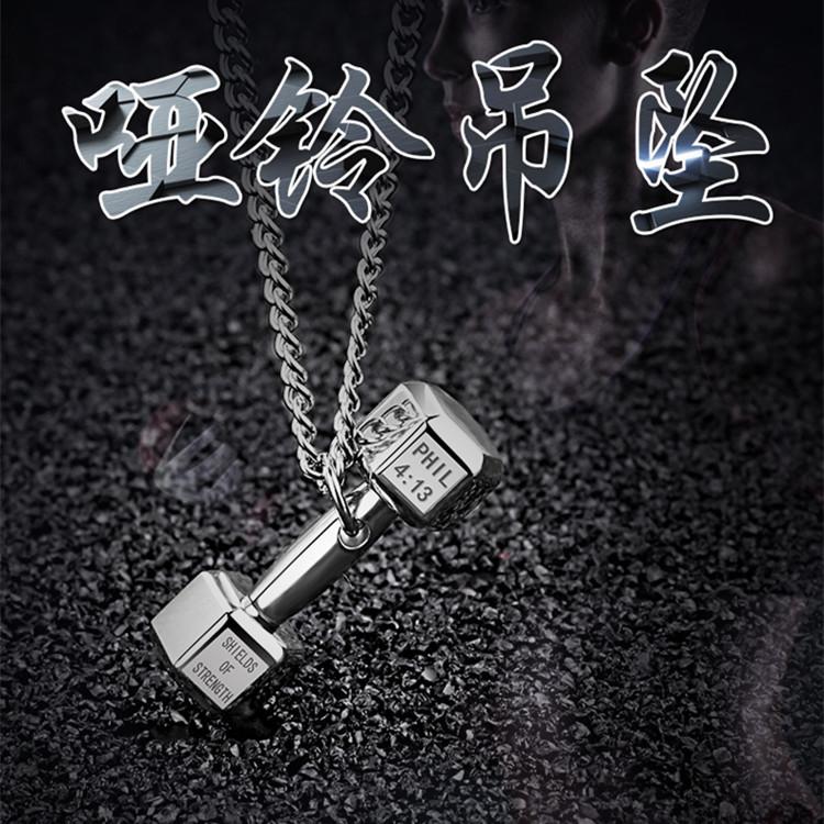 韩版饰品 不锈钢男士霸气健身哑铃项链 钛钢女士杠铃吊坠一件代发