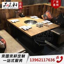廠家直銷實木餐桌水曲柳燒烤桌無煙火鍋燒烤一體桌椅碳烤桌椅定制