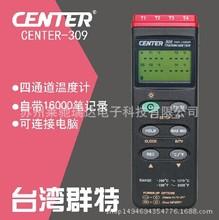 臺灣群特CENTER309 四通道溫度計 多通道電子溫度儀 K型溫度計