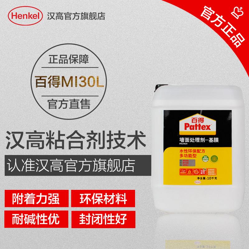 汉高百得MI30L 水性环保墙面处理剂界面剂  10kg 腻子刷涂 基膜