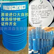 大量现货马来西亚大自然 丙三醇食品级原装进口证件齐全甘油