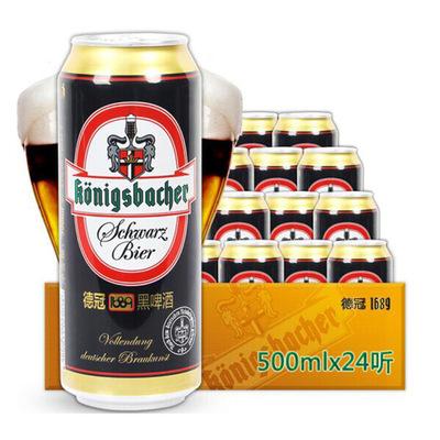 德国进口啤酒批发 德冠1689黑啤酒500ml
