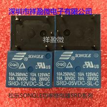 松乐SONGLE功率继电器 SRD-12VDC-SL-C 5脚 10A/250V T73一开一闭