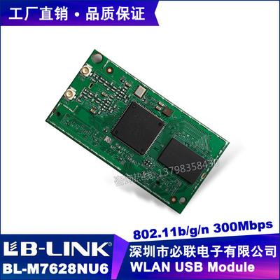 MT7628NN方案智能网关无线路由AP模组内置300M无线路由模块