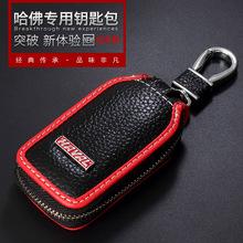 厂家直销 长城哈佛H6运动版升级版钥匙套 汽车用真皮钥匙包钥匙扣