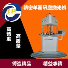 不锈钢铝合金工件表面处理高精密高质量精密平面双向研磨抛光设备