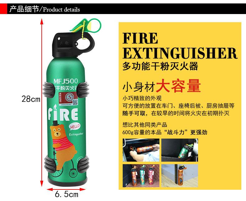 MFJ500-Fire extinguisher_08